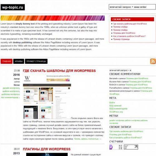 Бесплатный шаблон WordPress 30April
