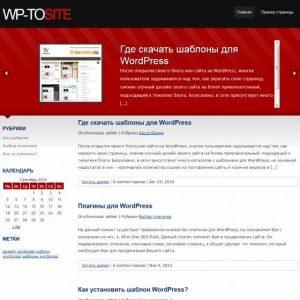 Бесплатный шаблон Wordpress Ablaze