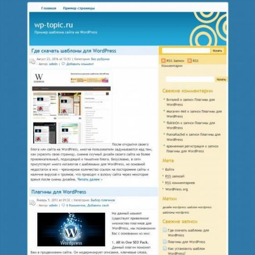Бесплатный шаблон WordPress Accord