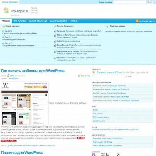 Бесплатный шаблон WordPress Amazing