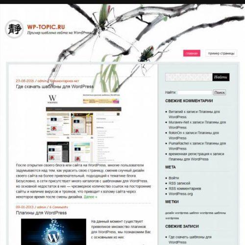 Бесплатный шаблон WordPress Anjing