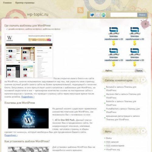Бесплатный шаблон WordPress Artistic