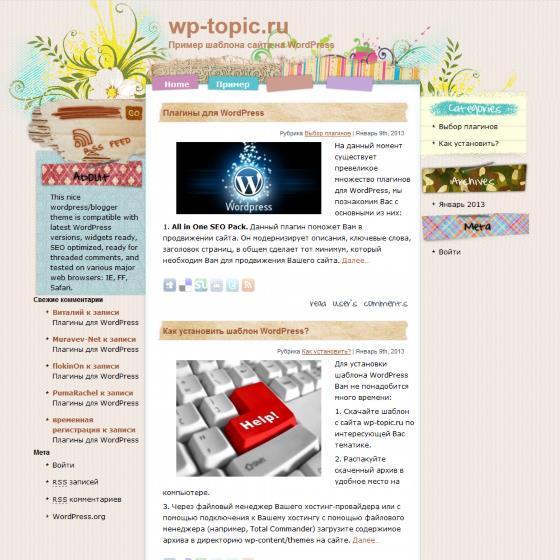 Бесплатный шаблон Wordpress Artwork