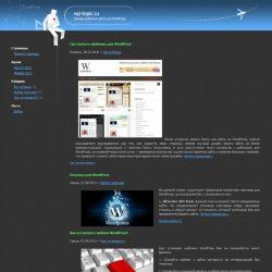 Бесплатный шаблон Wordpress Autopilot