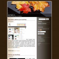 Бесплатный шаблон Wordpress Autumn Street