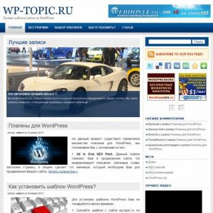 Бесплатный шаблон Wordpress Best Now