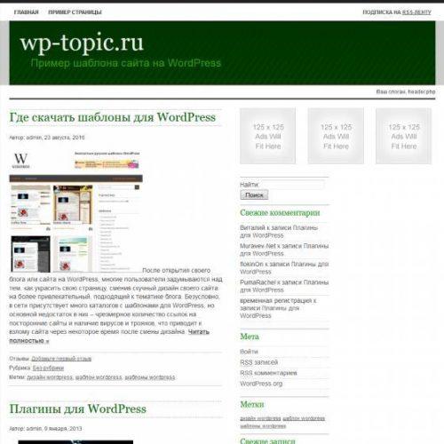 Бесплатный шаблон WordPress Bible Scholar