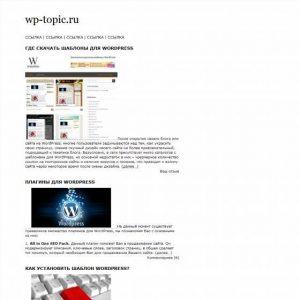 Бесплатный шаблон Wordpress Black and White