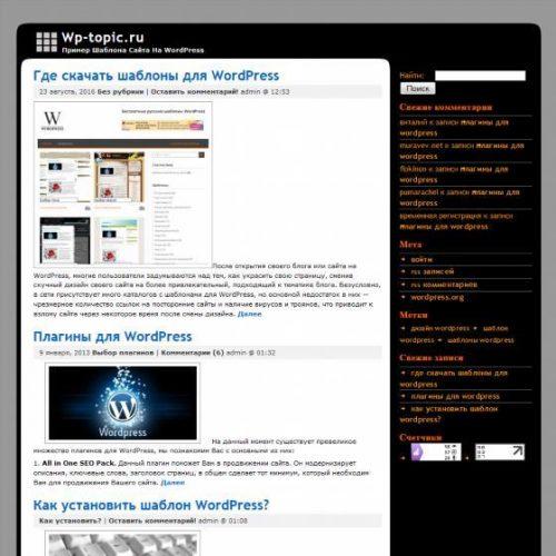 Бесплатный шаблон WordPress Blackout