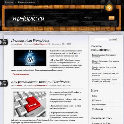 Бесплатный шаблон WordPress BlackWood