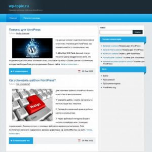 Бесплатный шаблон WordPress Blogwave 4 цвет.схемы