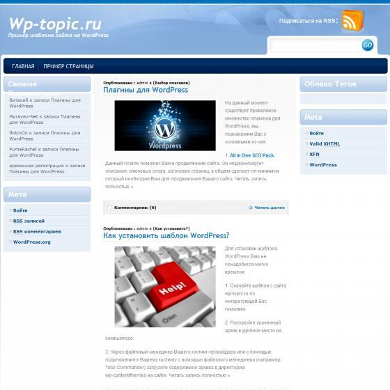 Бесплатный шаблон Wordpress Blue