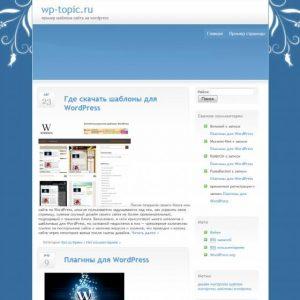 Бесплатный шаблон Wordpress Blueforest