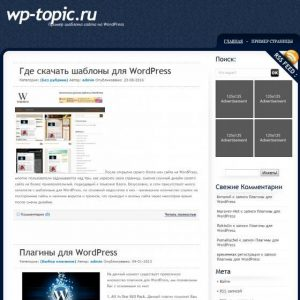 Бесплатный шаблон Wordpress BlueSim