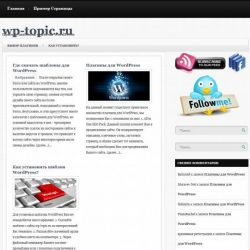 Бесплатный шаблон Wordpress Bon Curry