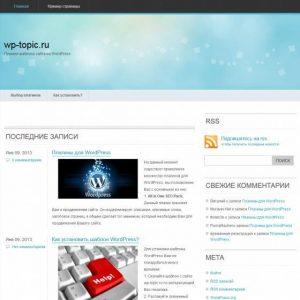 Бесплатный шаблон Wordpress BrightSky