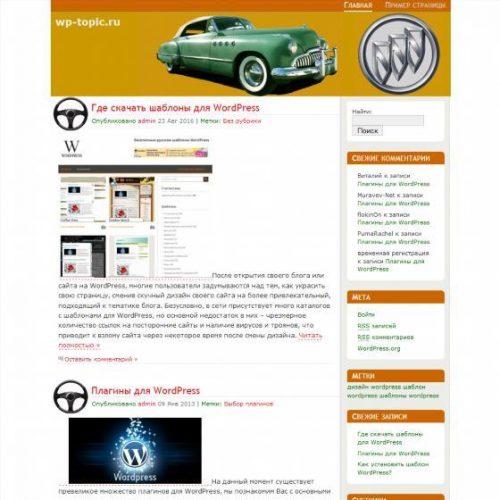 Бесплатный шаблон WordPress Buick