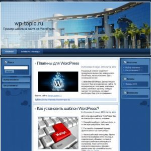 Бесплатный шаблон WordPress Business For Sale