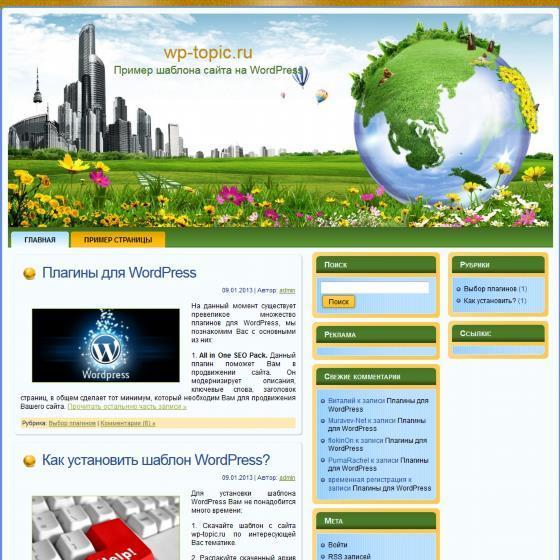 Бесплатный шаблон Wordpress Business Opportunities