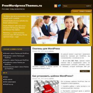 Бесплатный шаблон Wordpress Business View