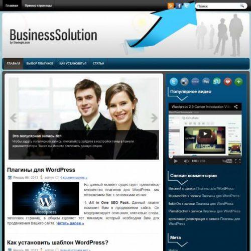 Бесплатный шаблон WordPress BusinessSolution