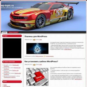 Бесплатный шаблон Wordpress Camaro