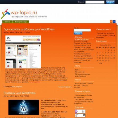 Бесплатный шаблон WordPress Cameleon