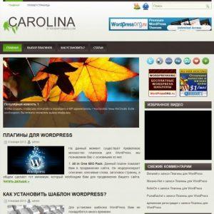 Бесплатный шаблон Wordpress Carolina