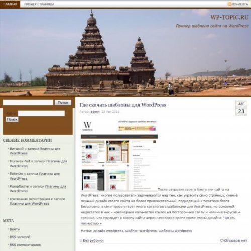 Бесплатный шаблон WordPress Chennai