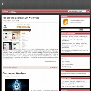 Бесплатный шаблон Wordpress Chronopress