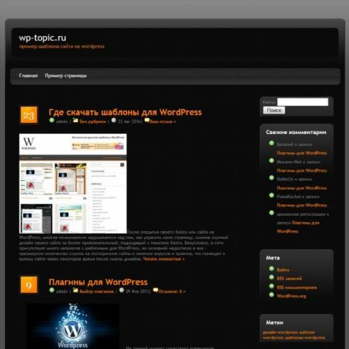 Бесплатный шаблон WordPress Clean Machine