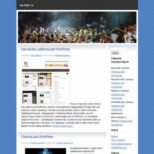 Бесплатный шаблон WordPress Club Party