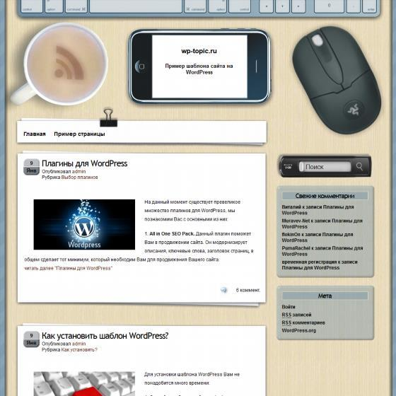 Бесплатный шаблон Wordpress Coffee Desk