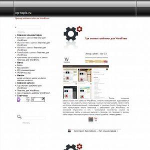 Бесплатный шаблон Wordpress Cogs