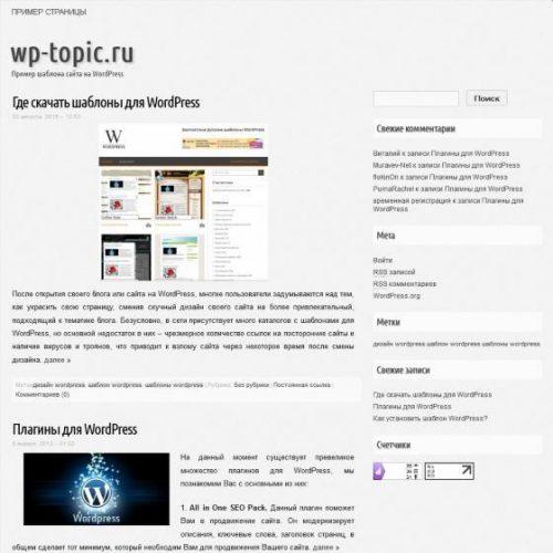 Бесплатный шаблон WordPress Commune