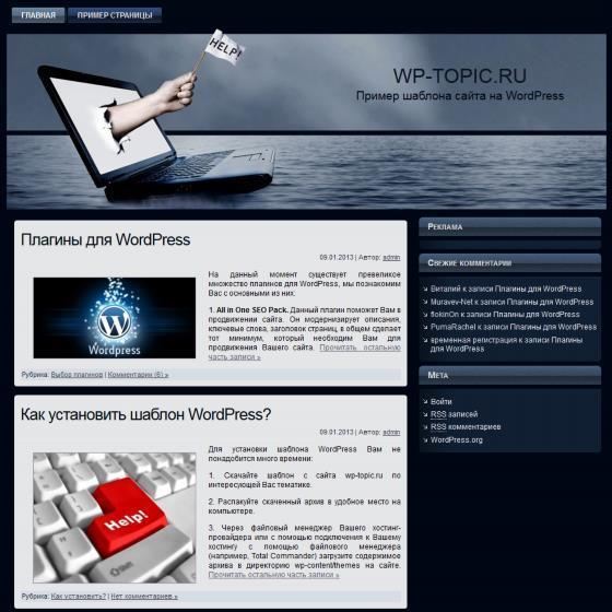 Бесплатный шаблон Wordpress Computer Support