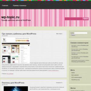 Бесплатный шаблон Wordpress Cool Stripes