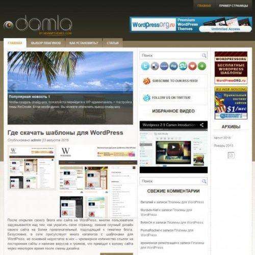 Бесплатный шаблон WordPress Damla