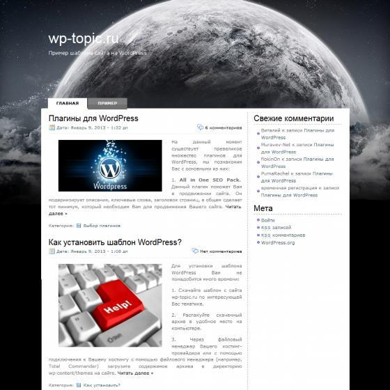 Бесплатный шаблон Wordpress Dark Planet