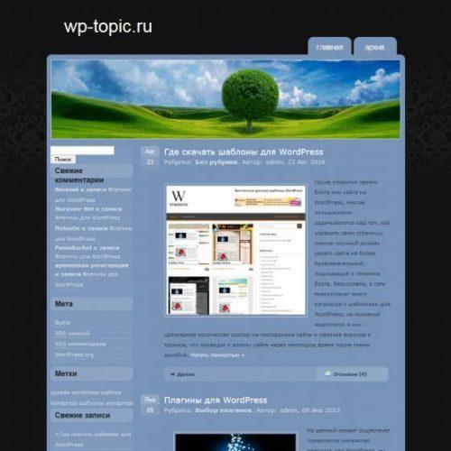 Бесплатный шаблон WordPress Dark Tree