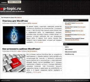 Бесплатный шаблон WordPress DarkHive