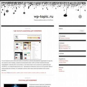 Бесплатный шаблон Wordpress DayDreams