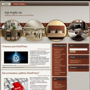 Бесплатный шаблон Wordpress Deco Fleximag