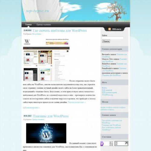 Бесплатный шаблон WordPress Designer theme
