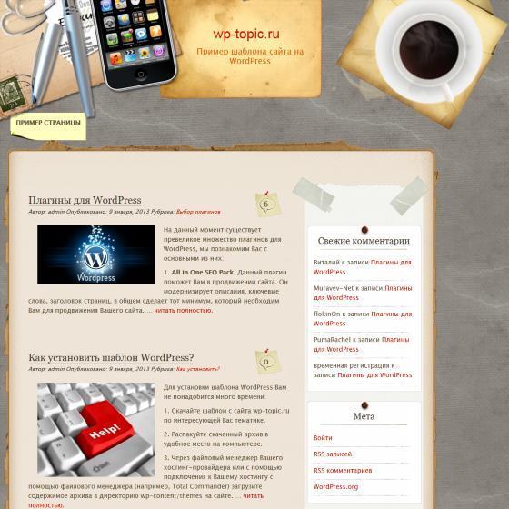 Бесплатный шаблон Wordpress Desk Mess Mirrored