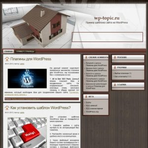 Бесплатный шаблон WordPress Dreams Construction