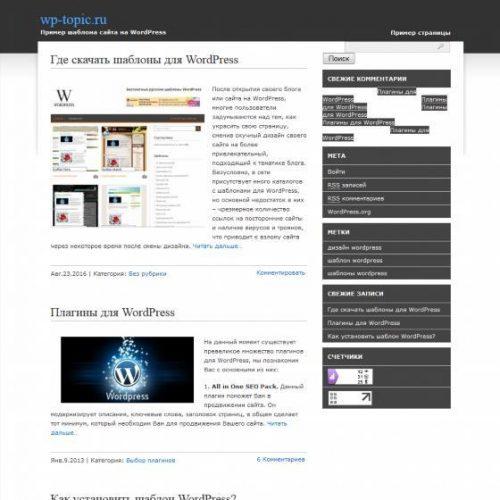 Бесплатный шаблон WordPress Dropshadow