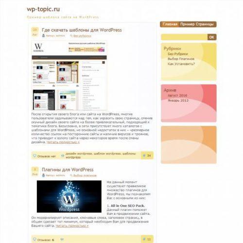 Бесплатный шаблон WordPress Dum-Dum