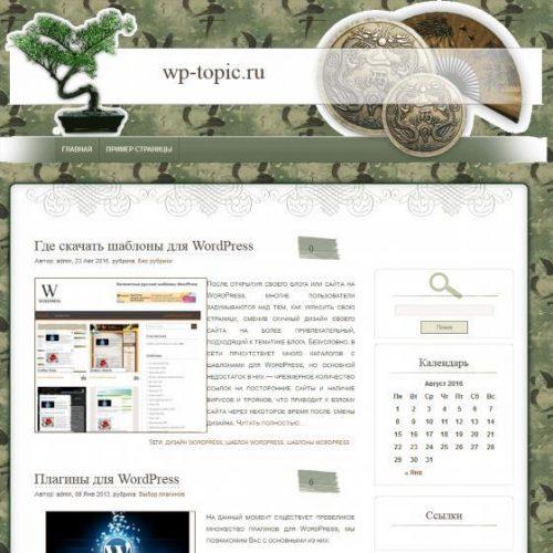 Бесплатный шаблон WordPress Dyne