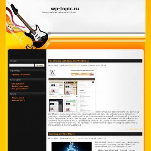 Бесплатный шаблон WordPress Echo of Souls